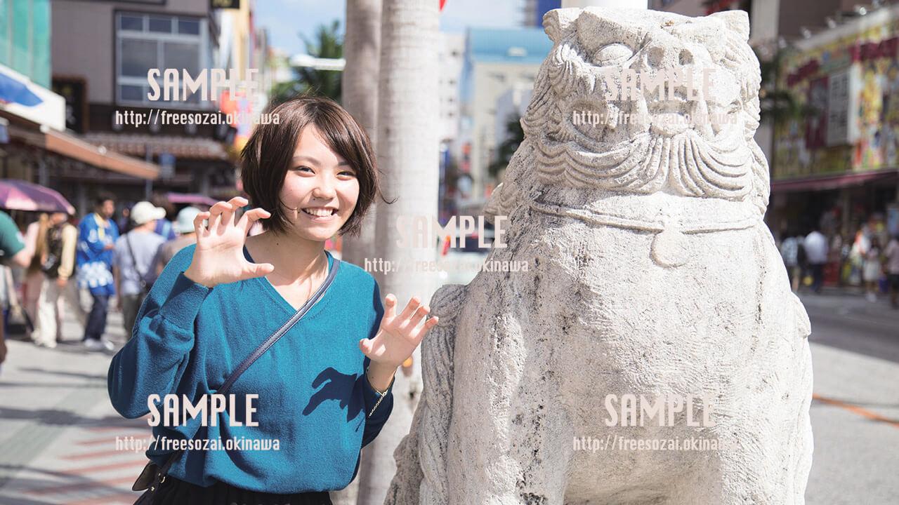 【国際通り】 シーサーの横でガオ~をする美少女 写真素材