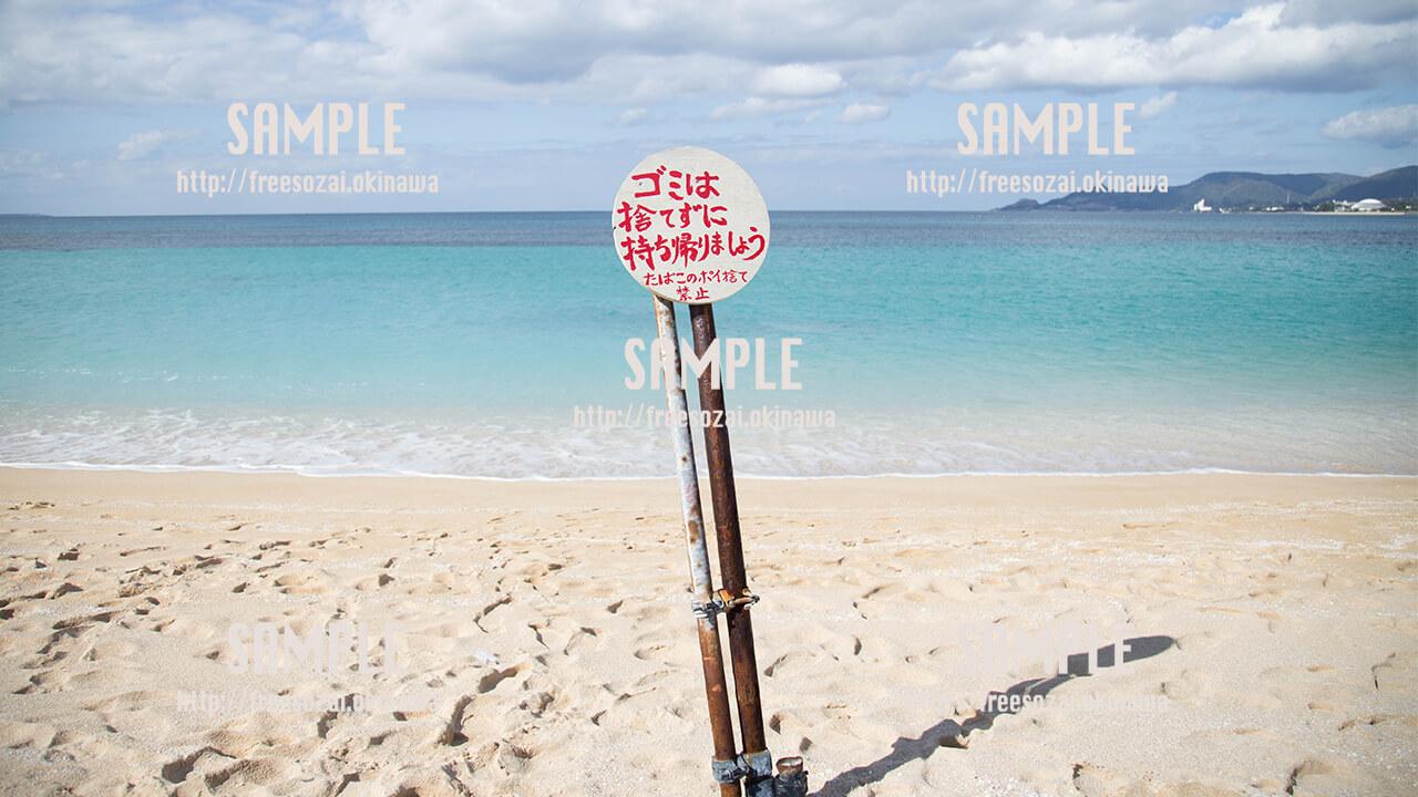 【名護の海】海にごみを捨てないで 写真素材