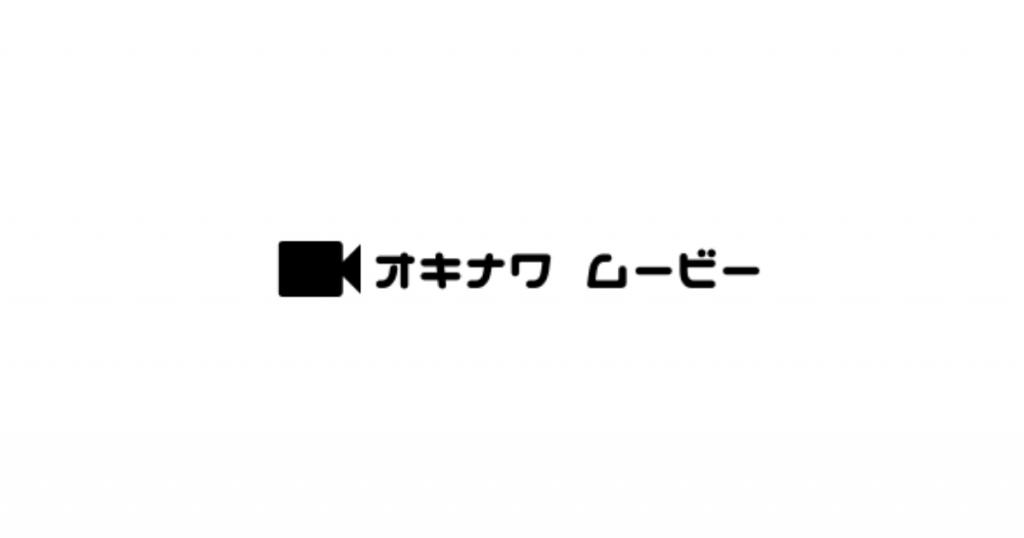 動画素材サイト「オキナワムービー」ができました